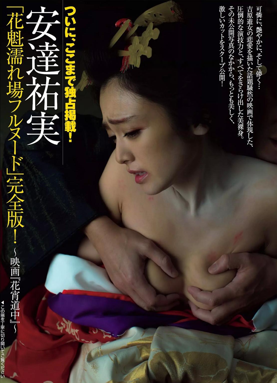 Adachi nude yumi